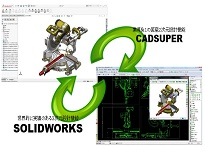 CADSUPER 連携 for SolidWorks